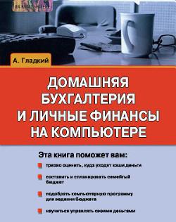 Домашняя бухгалтерия и личные финансы на компьютере - Гладкий Алексей Анатольевич