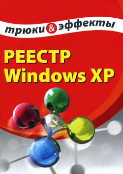 Реестр Windows XP. Трюки и эффекты - Гладкий Алексей Анатольевич