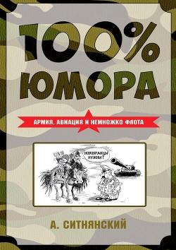 100% юмора. Армия, авиация и немножко флота - Ситнянский Андрей Иванович