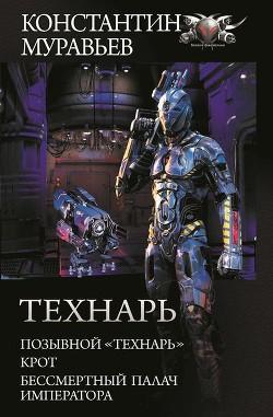 Технарь (СИ) - Муравьев Константин Николаевич