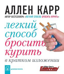 Легкий способ бросить курить в кратком изложении - Карр Аллен