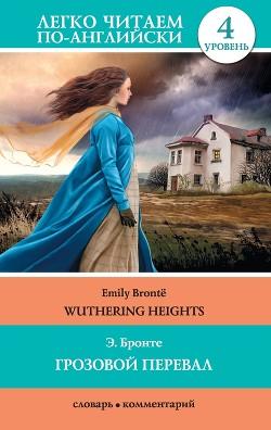 Грозовой перевал / Wuthering Heights - Бронте Эмили Джейн