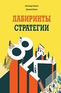 Лабиринты стратегии. 8К - Паньков Александр