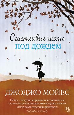 Счастливые шаги под дождем - Мойес Джоджо