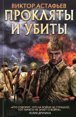 Прокляты и убиты - Астафьев Виктор