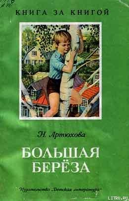 Большая береза (рассказы) - Артюхова Нина Михайловна