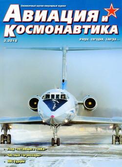 Авиация и космонавтика 2016 03 - Коллектив авторов