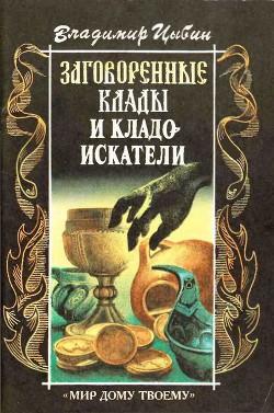 Читать книгу Заговоренные клады и кладоискатели