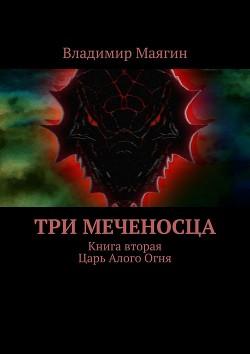"Три Меченосца Книга вторая Царь Алого Огня - Маягин Владимир ""Fokrel"""