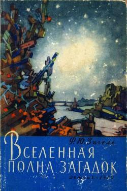 Вселенная полна загадок - Зигель Феликс Юрьевич