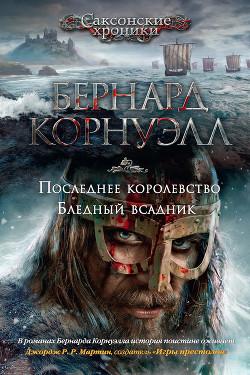 Последнее королевство. Бледный всадник (сборник) - Корнуэлл Бернард