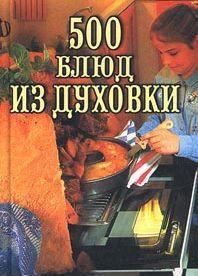 Читать книгу 500 блюд из духовки