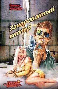 Зачарованный киллер-2 - Круковер Владимир Исаевич