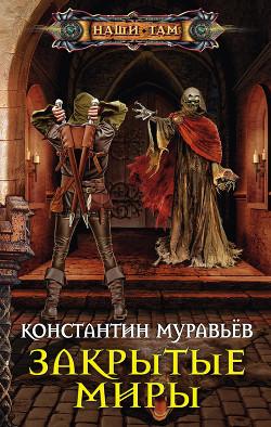 Закрытые Миры (СИ) - Муравьев Константин Николаевич