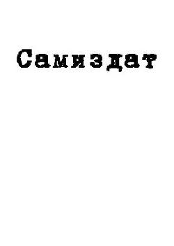 Старая кошка (СИ) - Круковер Владимир Исаевич