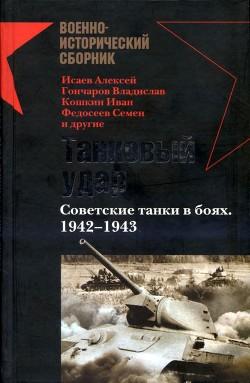 Танковый удар Советские танки в боях. 1942—1943 - Исаев Алексей Михайлович