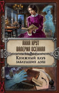 Книжный клуб заблудших душ (СИ) - Осенняя Валерия