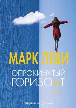 Опрокинутый горизонт - Леви Марк