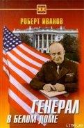 Генерал в Белом доме - Иванов Роберт Федорович