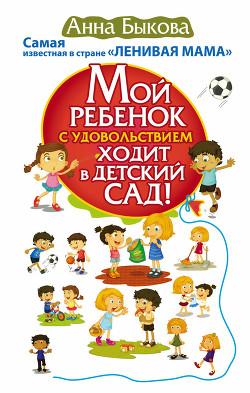 Мой ребенок с удовольствием ходит в детский сад! - Быкова Анна