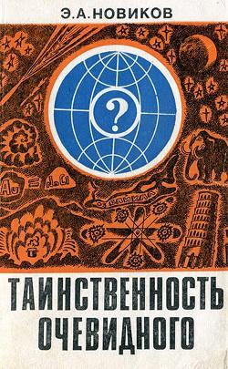 Таинственность очевидного - Новиков Энергий Алексеевич