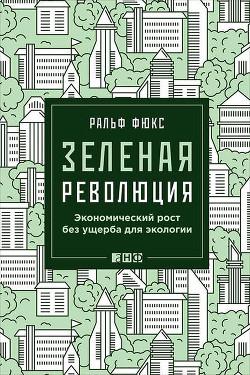 Зеленая революция - Фюкс Ральф