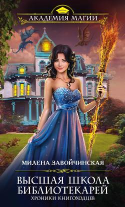 Хроники книгоходцев - Завойчинская Милена