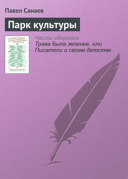 Парк культуры - Санаев Павел Владимирович