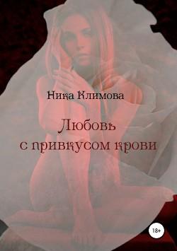 Любовь с привкусом крови - Климова Ника