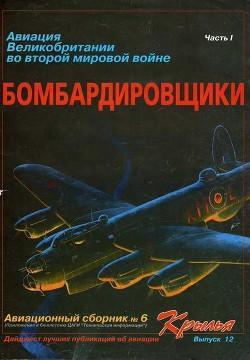 Авиация Великобритании во второй мировой войне Бомбардировщики Часть I - Коллектив авторов