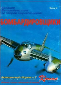 Авиация Великобритании во второй мировой войне Бомбардировщики Часть II - Коллектив авторов