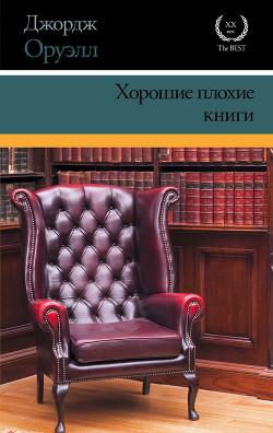 Хорошие плохие книги (сборник) - Оруэлл Джордж