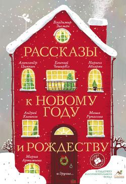 Рассказы к Новому году и Рождеству - Абгарян Наринэ Юрьевна