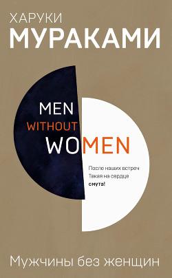 Мужчины без женщин (сборник) - Мураками Харуки