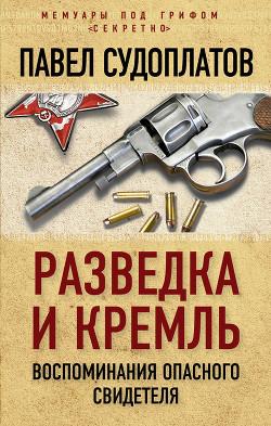 Разведка и Кремль. Воспоминания опасного свидетеля - Судоплатов Павел Анатольевич