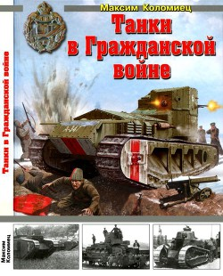 Танки в Гражданской войне - Коломиец Максим Викторович