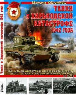 Танки в Харьковской катастрофе 1942 года - Коломиец Максим Викторович