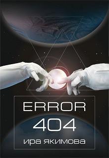 Error 404 (СИ) - Якимова Ира
