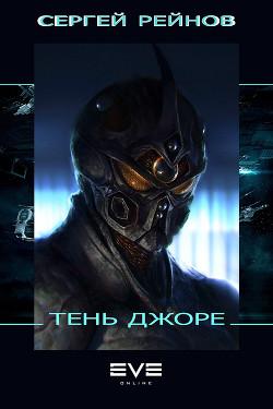 Тень Джоре (СИ) - Рейнов Сергей
