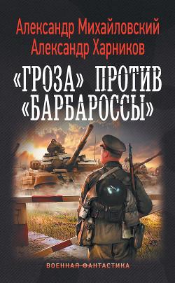 Операция «Гроза плюс» (СИ) - Михайловский Александр Борисович
