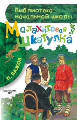 Малахитовая шкатулка - Бажов Павел Петрович