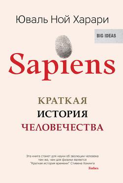 Sapiens. Краткая история человечества - Харари Юваль Ной
