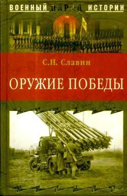 Оружие Победы - Славин Станислав Николаевич