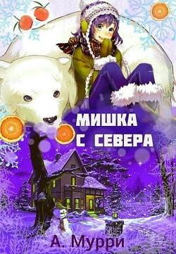 Мишка с севера (СИ) - Мурри Александра