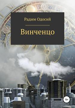 Винченцо (СИ) - Одосий Радим Александрович