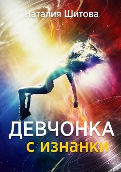 Девчонка с изнанки-1. Апрель (СИ) - Шитова Наталья