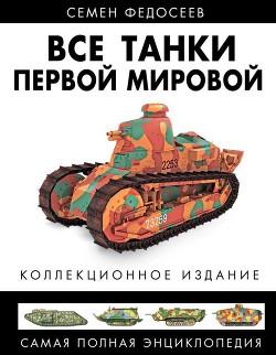 Все танки Первой Мировой. Том II Самая полная энциклопедия - Федосеев Семен Леонидович