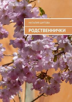 Родственнички (СИ) - Шитова Наталья
