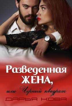 Разведенная жена или черный квадрат - Кова Дарья