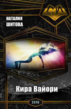 Кира Вайори (СИ) - Шитова Наталья